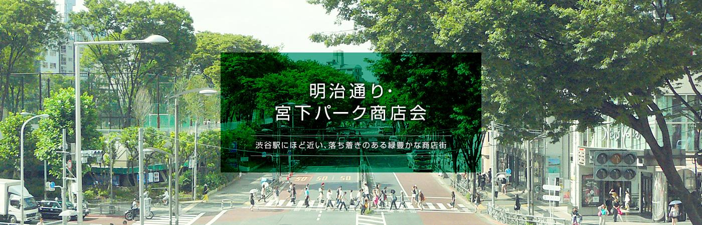 渋谷駅にほど近い、落ち着きのある緑豊かな商店街