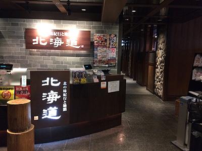 北海道 (2)