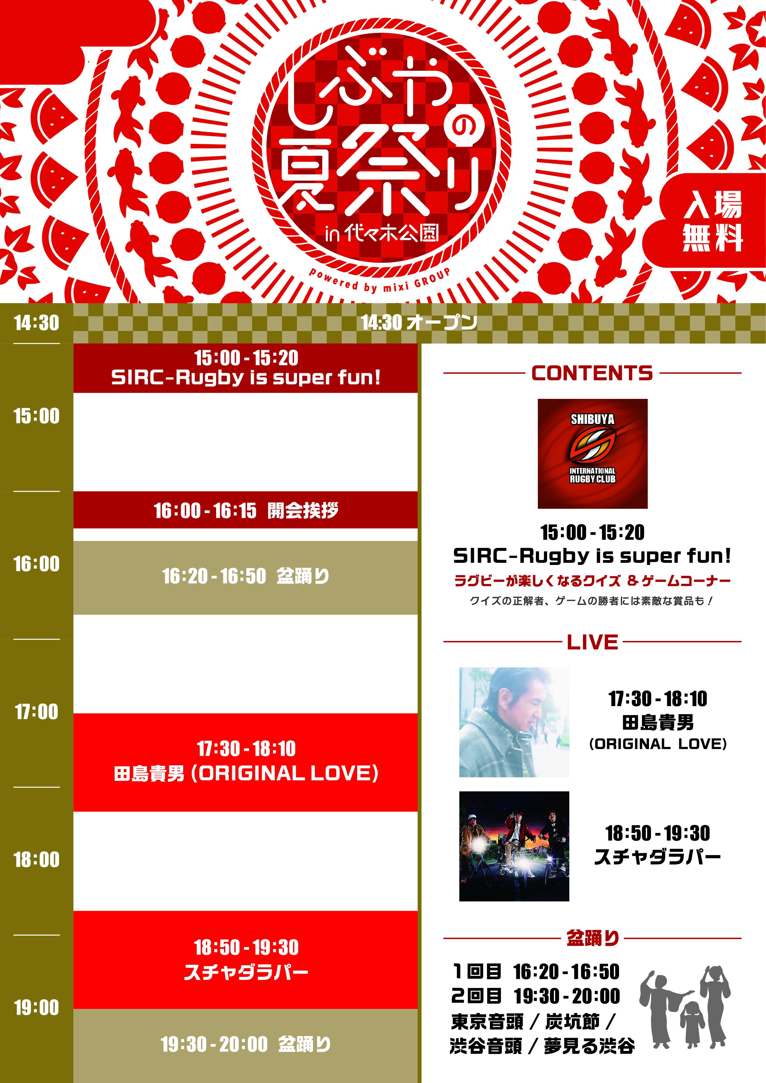 natumaturi_timetable